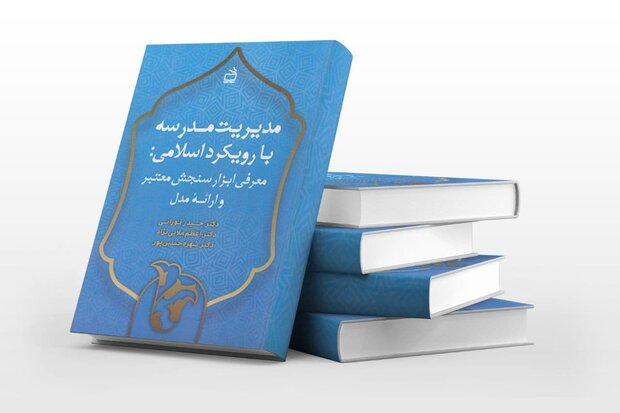 ویژگیهای مدارس اسلامی چیست؟/الگوی مفهومی برای کارگزاران تربیتی