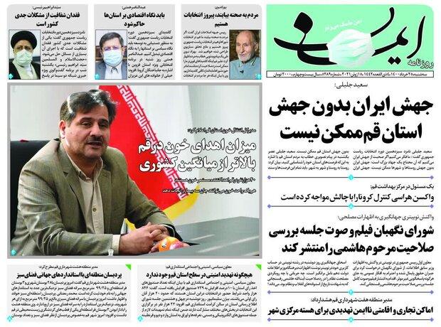 صفحه اول روزنامههای استان قم ۲۵ خرداد ۱۴۰۰