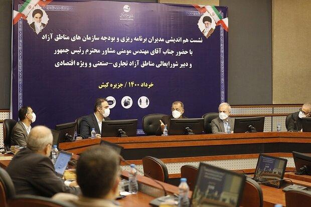 برگزاری نشست هماندیشی مدیران برنامه و بودجه مناطق آزاد