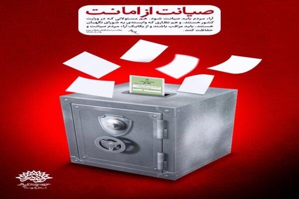 حوزه هنری از هنرمندان کردستانی برای مشارکت در انتخابات دعوت کرد