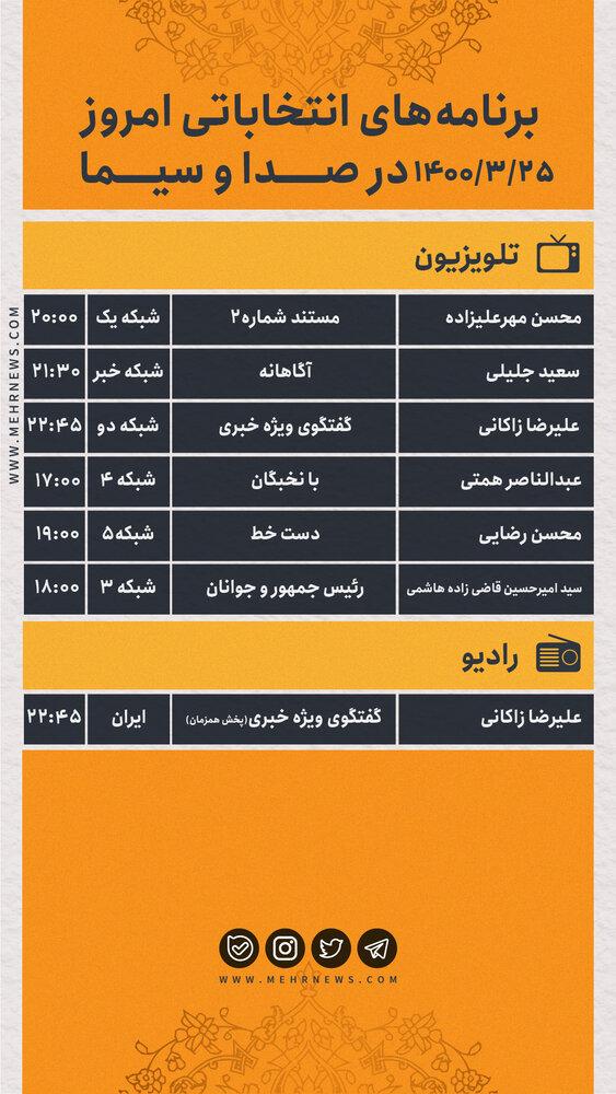 برنامههای انتخاباتی ۲۵ خردادماه در صدا و سیما