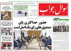 صفحه اول روزنامه های گیلان ۲۶ خرداد ۱۴۰۰