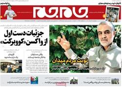 روزنامههای صبح چهارشنبه ۲۶ خرداد ۱۴۰۰