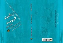 «زیگموند فروید» باکاک به فارسی منتشر شد/ترجمه با اجازه روتلج