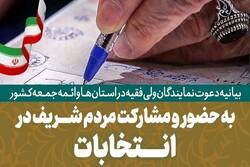 دعوت نمایندگان ولی فقیه و ائمه جمعه کشور برای شرکت در انتخابات