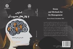 کتاب «استرس و روشهای مدیریت آن» منتشر شد
