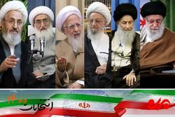 نظر مراجع پیرامون مشارکت در انتخابات/واجب عینی که موجب اقتدار نظام اسلامی میشود