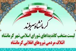 فهرست ائتلاف مردمی نیروهای انقلاب شورای شهر کرمانشاه مشخص شد