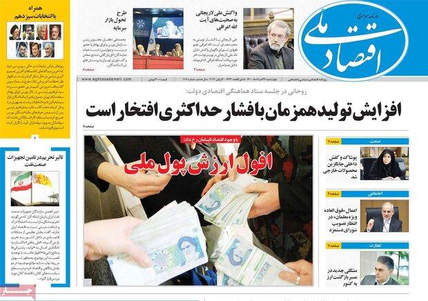 روزنامههای اقتصادی چهارشنبه ۲۶ خرداد ۱۴۰۰