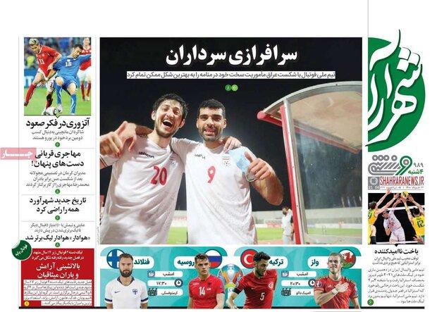 روزنامههای ورزشی چهارشنبه ۲۶ خرداد ۱۴۰۰