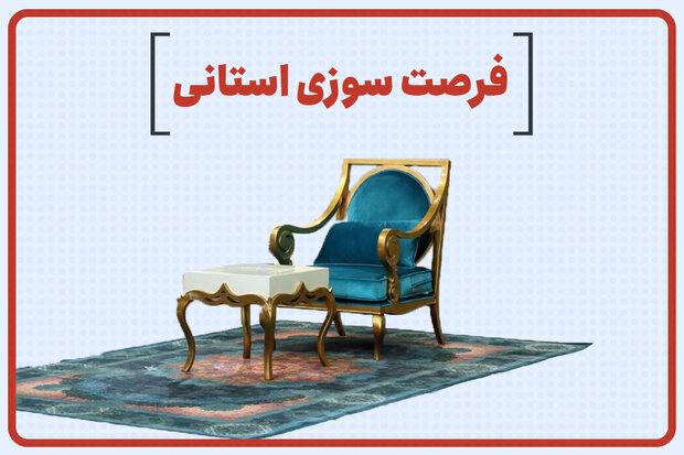 فرصت سوزی استانی