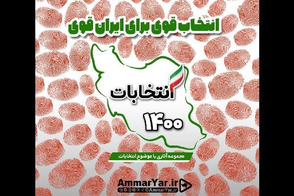 عرضه بسته فیلم «انتخاب قوی برای ایران قوی»