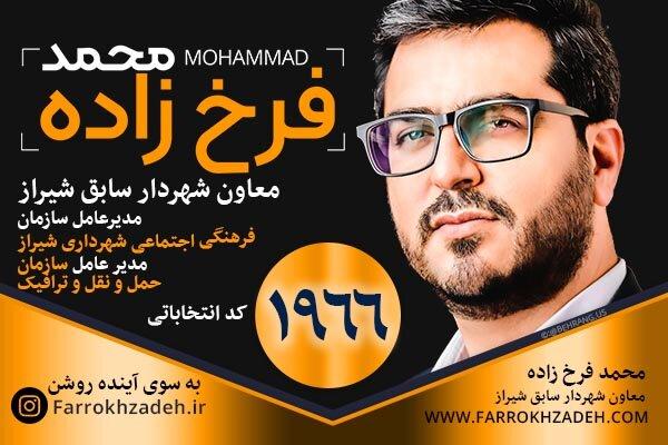 شیراز شهر رویداد محور است/آماده کردن زیر ساخت های اقامتی