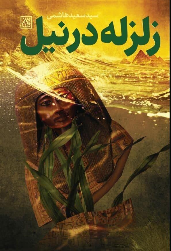«زلزله در نیل» روایت حضور نوه امام حسن در مصر منتشر شد