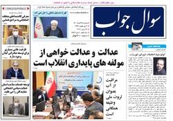 صفحه اول روزنامه های گیلان ۲۷ خرداد ۱۴۰۰