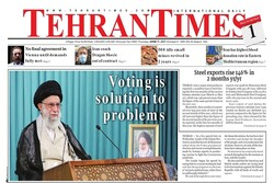 Front pages of Iran's English dailies on June 17