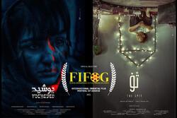«یوشید» و «تُف» منتخب شانزدهمین جشنواره فیلمهای شرقی ژنو شدند
