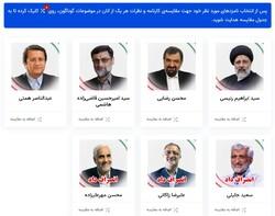 راهاندازی «سامانه آنلاین مقایسه برنامه نامزدها» در خبرگزاری مهر