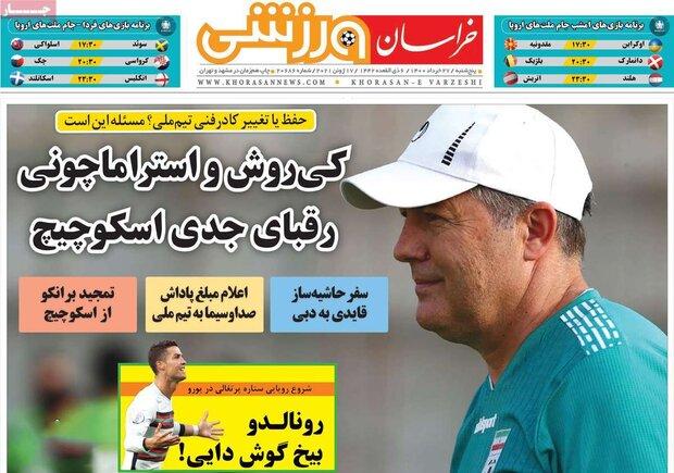 روزنامههای ورزشی پنجشنبه ۲۷ خرداد ۱۴۰۰