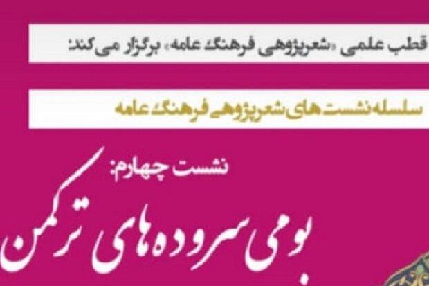 «بومی سرودههای ترکمن» موضوع نشست شعرپژوهی فرهنگ عامه شد