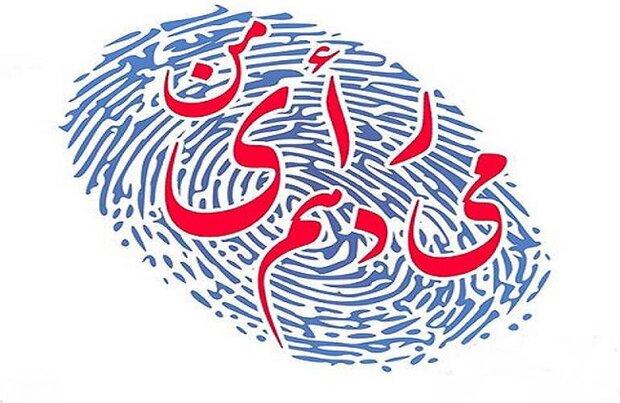 حضور بیش از ٨٠ هزار رای اولی در فارس/ثانیه های حساس انتخابات