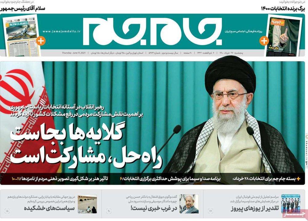 روزنامههای صبح پنجشنبه ۲۷ خرداد ۱۴۰۰