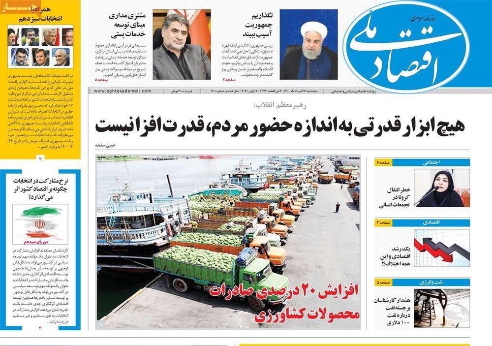 روزنامههای اقتصادی پنجشنبه ۲۷ خرداد ۱۴۰۰