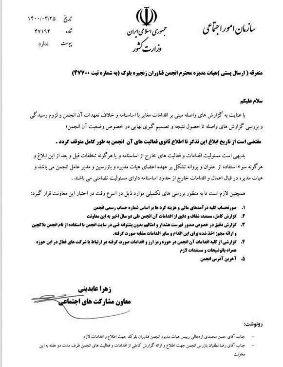 انتقاد از تعلیق فعالیت انجمن بلاکچین