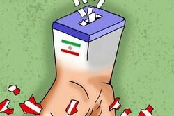 اقتدار ایران با مشارکت حداکثری