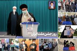 ایرانی عوام کی انتخابات میں تاریخی، بےمثال اور ولولہ انگیز شرکت ایران کی سربلندی کا مظہر