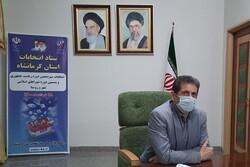 مدارس محل شعب اخذ رأی در کرمانشاه فردا تعطیل است