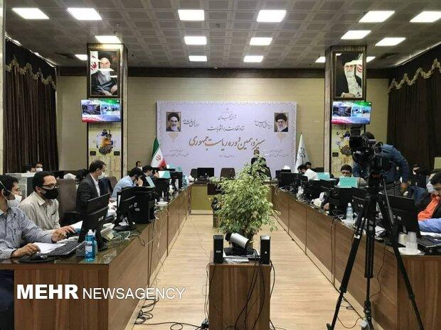 هیئت مرکزی نظارت بر انتخابات