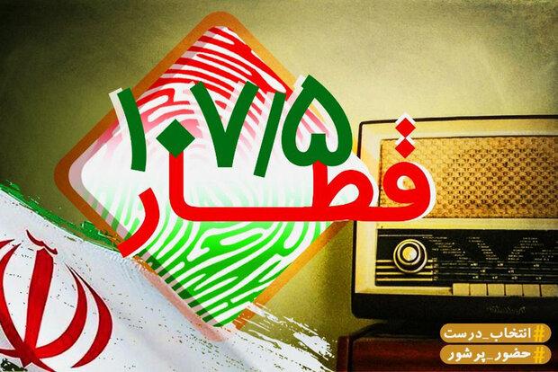 «قطار ۵/۱۰۷» ویژه برنامه انتخابات رادیو نمایش