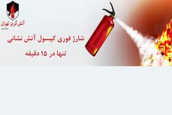 شارژ کپسول آتش نشانی در ۱۵ دقیقه؛ آتش گریز تهران