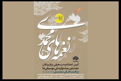 برگزیدگان جشنواره «موسیقیها و نغمههای محمدی» معرفی میشوند