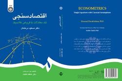 کتاب «اقتصاد سنجی؛ تک معادلات با فروض کلاسیک» منتشر شد