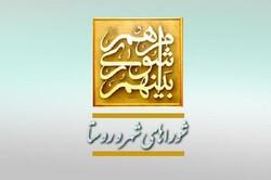 منتخبان انتخابات شورای شهر دهدشت و گچساران  معرفی شدند