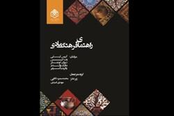 کتاب «راهنمای فرهنگ مادی» منتشر شد