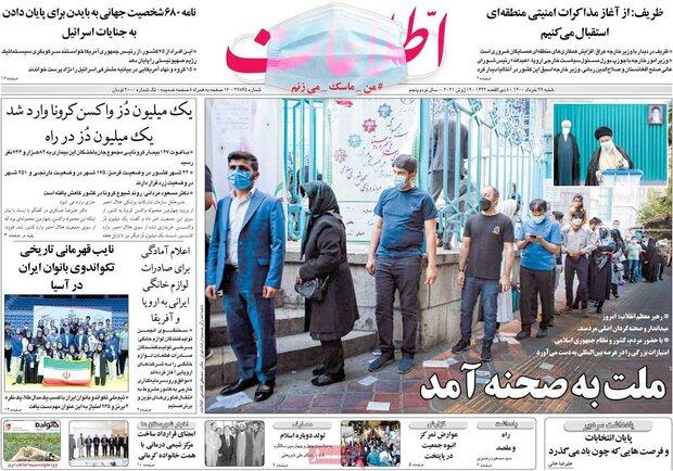 روزنامههای صبح  شنبه ۲۹ خرداد ۱۴۰۰
