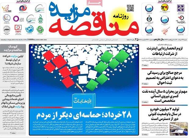 روزنامههای اقتصادی شنبه ۲۹ خرداد ۱۴۰۰