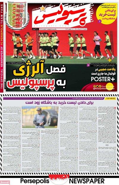 روزنامههای ورزشی شنبه ۲۹ خرداد ۱۴۰۰