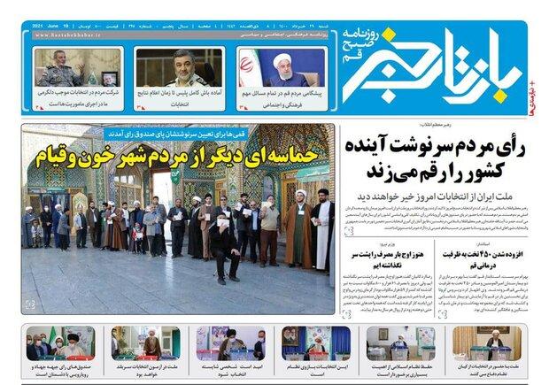 صفحه اول روزنامههای استان قم ۲۹ خرداد ۱۴۰۰