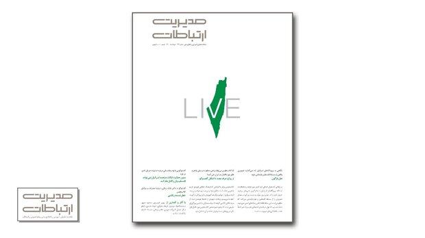 یکصدوسیوسومین شماره ماهنامه «مدیریت ارتباطات» منتشر شد