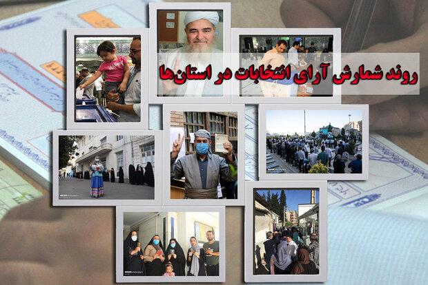 نتایج انتخابات شوراها در استانها/چه کسانی راهی پارلمان شهری شدند