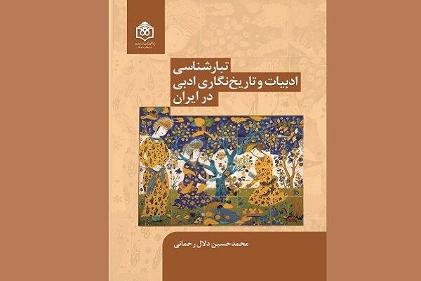 کتاب «تبارشناسی ادبیات و تاریخنگاری ادبی در ایران» منتشر میشود