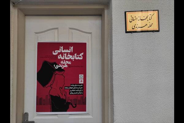 «کتابخانه انسانی محله هرندی» راهاندازی شد