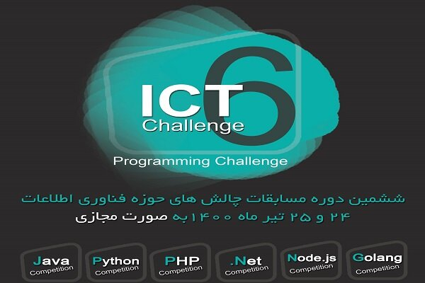 ششمین دوره مسابقات چالشهای فناوری اطلاعات برگزار می شود