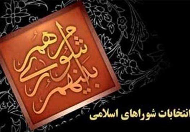 اعلام نهایی اعضای اصلی و علی البدل شورای شهر اوشان فشم میگون