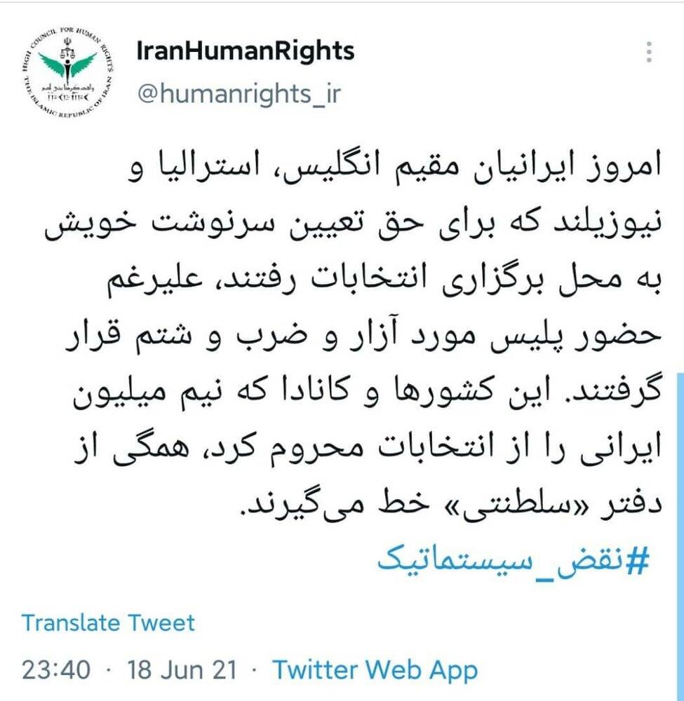 واکنش ستاد حقوق بشر به ضرب و شتم رای دهندگان ایرانی خارج از کشور