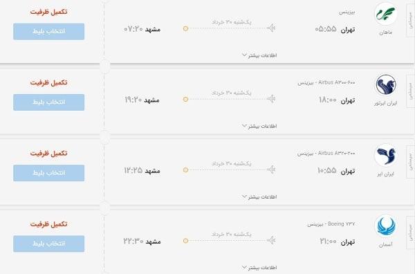 بلیت پرواز تهران-مشهد یک میلیون تومان شد/ دولت: غیر قانونی است